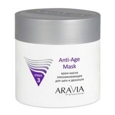 "ARAVIA Professional, Крем-маска омолаживающая для шеи декольте ""Anti-Age Mask"", 300 мл"