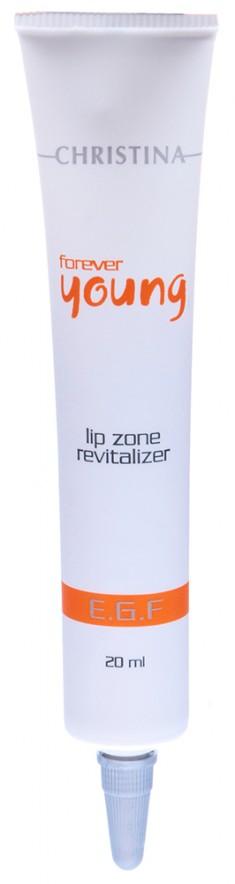 CHRISTINA Бальзам восстанавливающий для губ / LIP ZONE REVITALIZER FOREVER YOUNG 20 мл