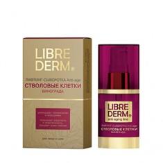 Стволовые клетки винограда лифтинг-сыворотка, 30 мл (Librederm)