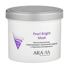 ARAVIA Professional, Маска альгинатная Pearl Bright Mask, 550 мл