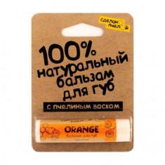 Сделанопчелой, Бальзам для губ Orange