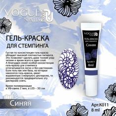 Vogue Nails, Гель-краска для стемпинга, синяя, 8 г