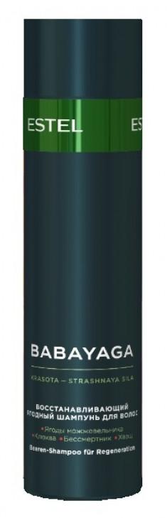 ESTEL PROFESSIONAL Шампунь восстанавливающий ягодный для волос / BABAYAGA 250 мл