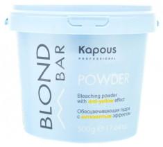 KAPOUS Пудра обесцвечивающая с антижелтым эффектом / Blond Bar 500 г