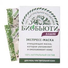 Биобьюти Экспресс-маска для очень чувствительной кожи 2*3 г