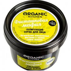 Organic shop Organic Kitchen Скраб для лица полирующий Фисташковая мафия 100мл