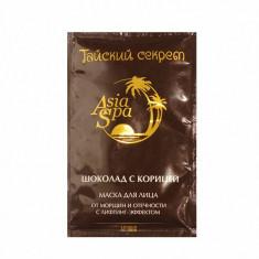 Тайский секрет Маска для лица Шоколад с корицей от морщин и отечности 10мл