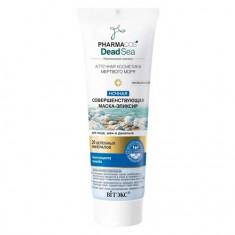Витэкс, Маска-эликсир для лица Pharmacos Dead Sea, ночная, 75 мл ВИТЭКС